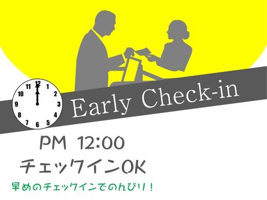 【早めのチェックイン】 <素泊り>PM12時チェックインOK♪ アーリーチェックインプラン