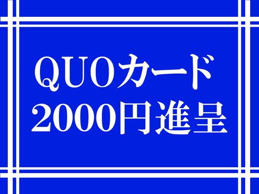 【クオカード2,000円付・連泊プラン】4連泊以上でお得★素泊り
