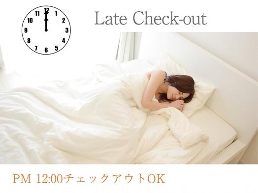 【ゆっくりチェックアウト】 <素泊り>PM12:00チェックアウト♪ レイトチェックアウトプラン