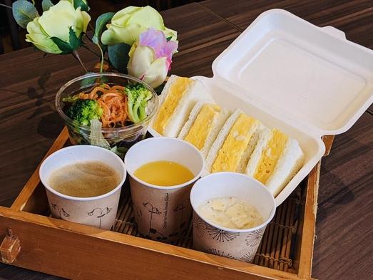 【部屋食プラン】お部屋で当ホテル自慢の厚焼きサンドイッチを堪能★部屋食朝食付
