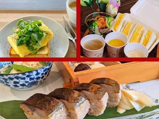 【きょうと魅力再発見旅プロジェクト/京都府民限定】 <朝食付>選べる朝食プラン