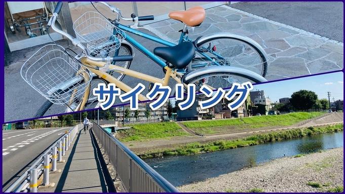 【秋冬旅セール】サイクリングプラン★ホテルで借りてホテルで返却♪京都観光にオススメ★素泊り
