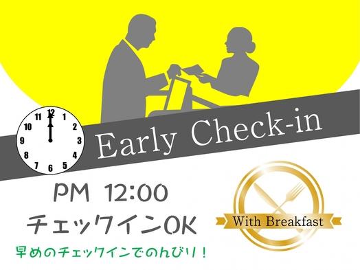 【ゆっくりチェックアウト】 <朝食付>PM12:00チェックアウト♪ レイトチェックアウトプラン
