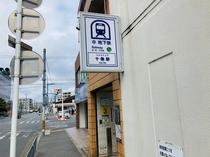 地下鉄十条駅