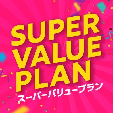 ★SuperValue!スペシャルプラン 禁煙エコノミーダブル