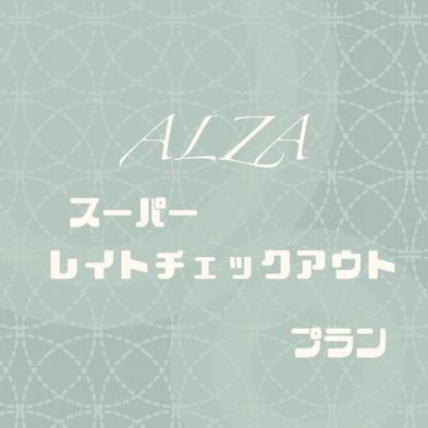 【お部屋お任せ!!夕方18:00チェックアウトOK】ALZAスーパー レイトチェックアウトプラン