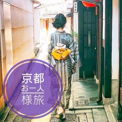 【京都おひとり様旅プラン】