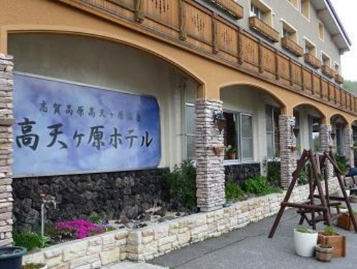 初夏〜晩秋のスタンダードプラン!高原ステイは高天ヶ原ホテルで決まり!