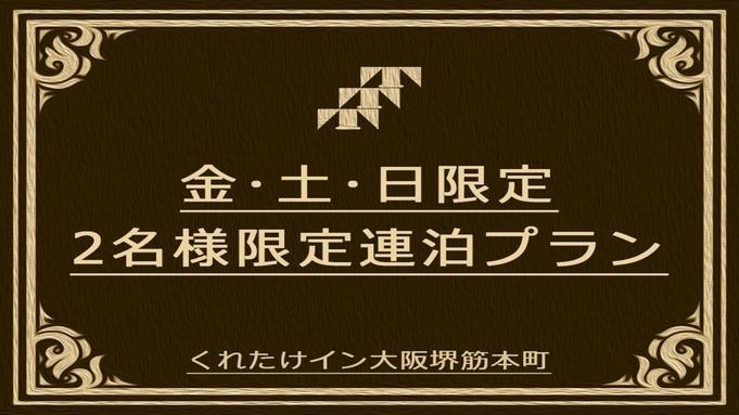 【金土日3連泊限定】☆2名様利用で週末お得なプラン☆【朝食無料】