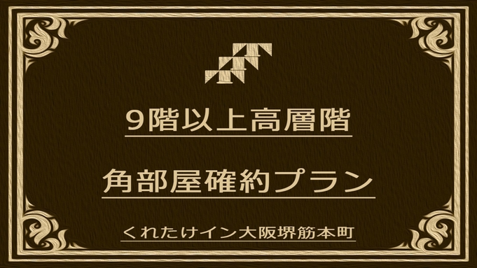 【室数限定】9階以上高層階・角部屋確約プラン☆添い寝無料・朝食無料