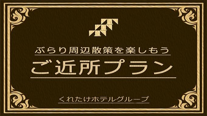 【大阪経済・金融の中心地と歴史の街を歩こう!】ご近所探索ぶらり旅プラン【堺筋本町8番出口♪朝食無料】