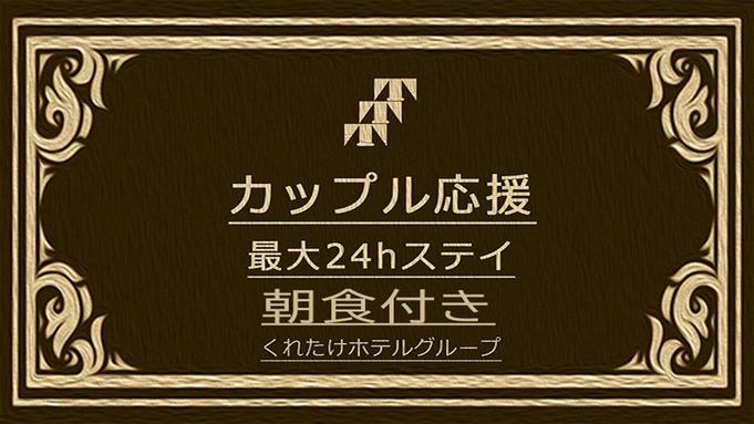 【ロングステイ】12時チェックイン〜翌12時チェックアウト☆朝食付き【最大24Hステイ可能】