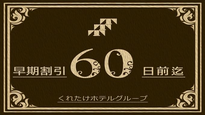 【早期割60】60日以上前のご予約☆得する早期割プラン【ビジネスや観光に朝食無料】