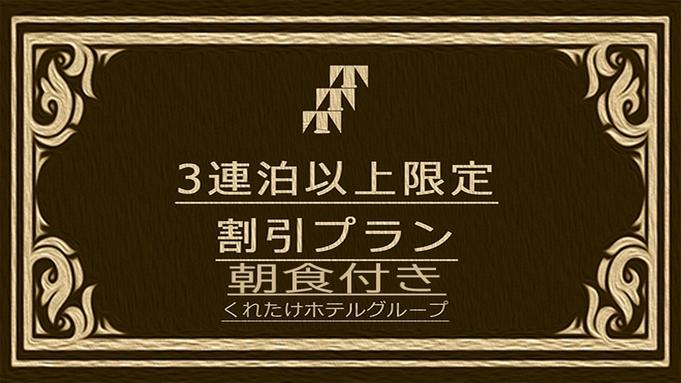 【秋冬旅セール】【連泊割】3連泊からOK!駅チカ!出口より徒歩1分!!ビジネス・観光に便利♪朝食無料