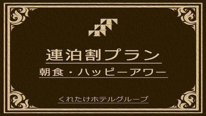 【連泊割】2連泊がお得!駅チカ☆ビジネス・観光に便利♪朝食無料