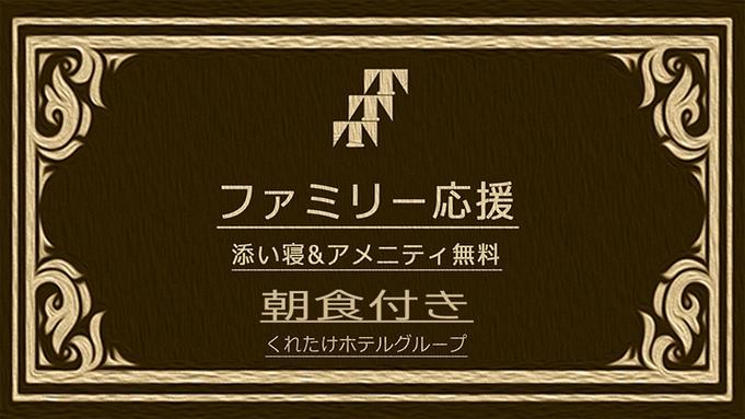 【秋冬旅セール】【ファミリー必見!】添寝&アメニティー付プラン♪朝食無料