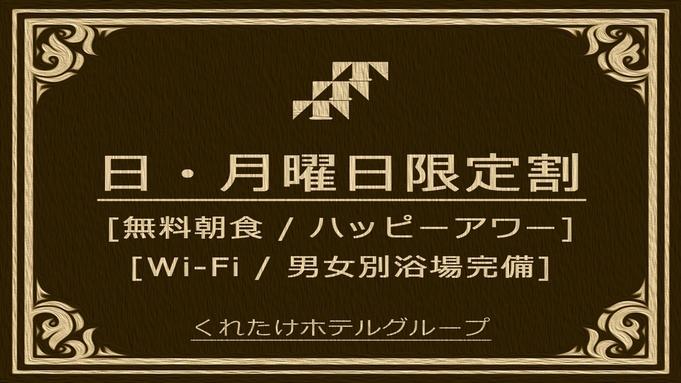 【日・月限定】清掃不要プラン☆お得に前乗りプラン☆【清掃不要】