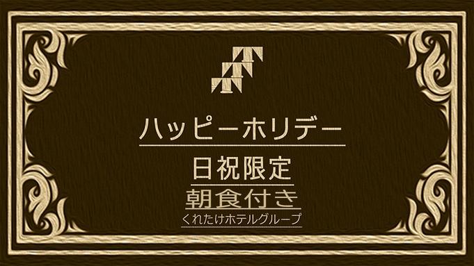 【日祝限定】ハッピーホリデープラン【最安値プラン】♪ VOD&朝食無料