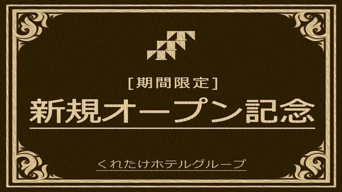 《3ホテルオープン記念プラン》 3/1名古屋名駅南、10/1沼津北口駅前、11/1静岡アネックス