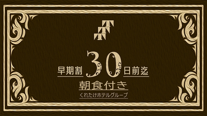 【さき楽】30日以上前のご予約☆得する一押しプラン【ビジネスや観光に】♪朝食無料