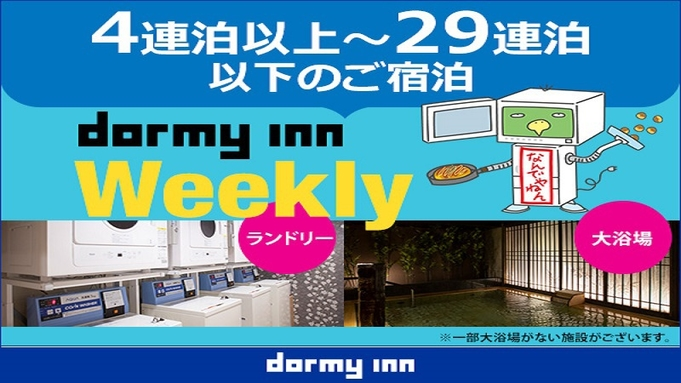 【WORK PLACE DORMY】ウィークリープラン(4〜29泊)≪素泊≫