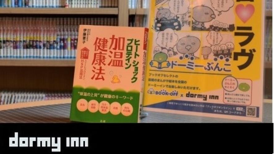 【共用部】ドーミーイン文庫