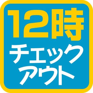 ★★最大24時間滞在★★限定!素泊プラン☆ゆったりベッド《大浴場完備・加湿空気清浄機常備》