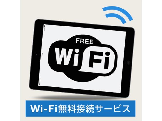 全館Wi-Fi接続無料♪