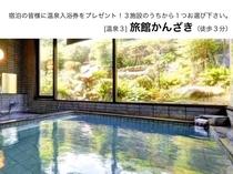 温泉施設3 旅館かんざき