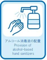 アルコール消毒の配置
