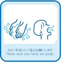 うがい手洗いにご協力をお願いします。