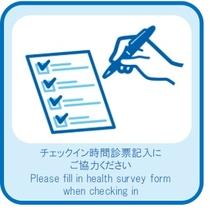 チェックイン時問診票御記入ご協力ください