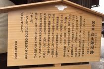 ◎高山陣屋 日本で唯一現存する徳川幕府郡代役所 紹介文