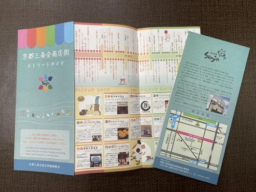 【商品券500円付】京都の地元商店街でぶらりお買い物プラン♪