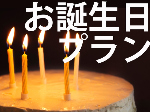 【誕生日プラン】ホールケーキご用意します!大切な人の誕生日サプライズに