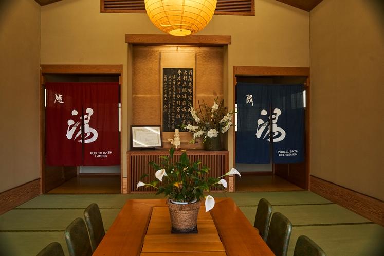 男女大浴場の入口。湯上り処でお待ち合わせを。