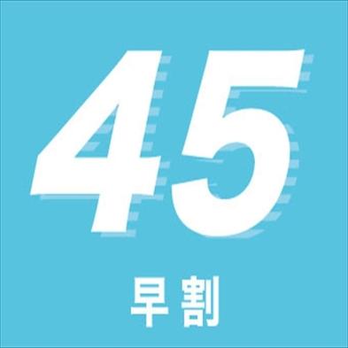 【さき楽45】1か月半前予約でぐーんとお得♪!駅チカ/○朝食付◎ポイント2倍