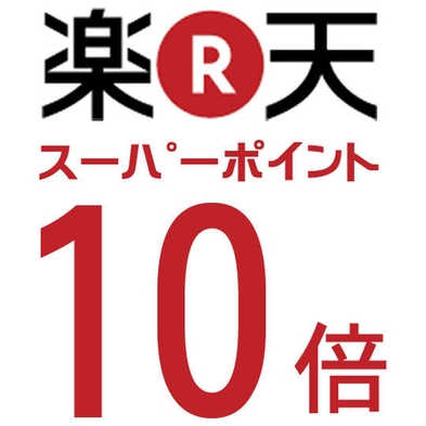 【楽天スーパーポイント10倍♪】お得に泊まれるポイント10倍キャンペーン