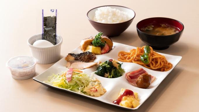 【夏秋旅セール】★☆朝食付きプラン☆★ 1日のスタートはしっかりとした朝食から♪