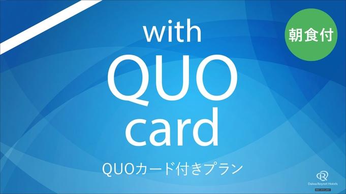【期間限定】特別価格でQUOカード1,000円分付きプラン(素泊り)