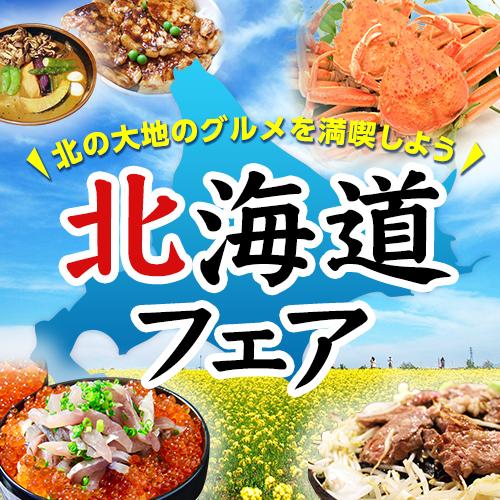 北海道フェア 8月1日(土)〜31日(金)