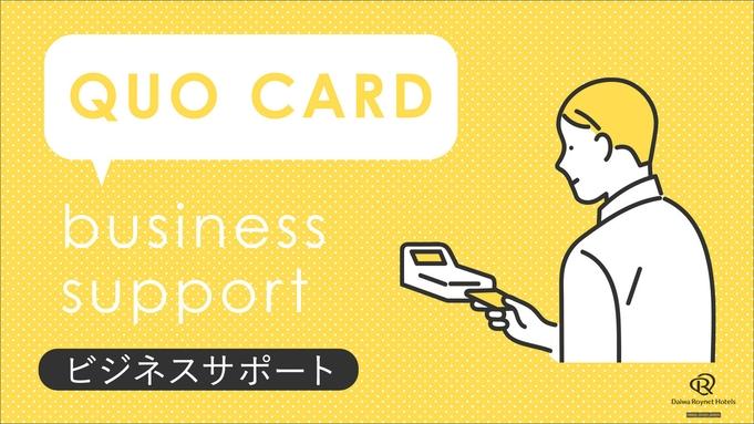 【期間限定・室タイプ限定】京都スペシャルプライス!QUOカード・12時チェックアウト付<素泊り>