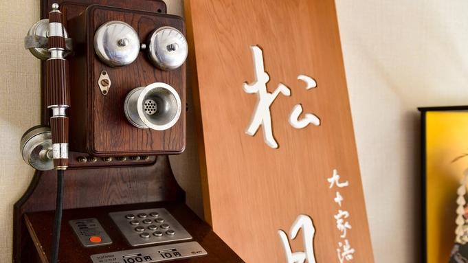 ◆ジェフグルメカード1000円分+初島フェリー往復乗船券+アジアンガーデン入場券付◆【素泊まり】