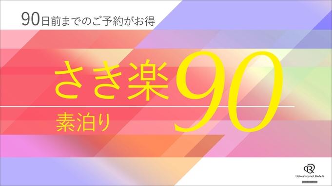 さき楽90 ◇素泊り◇ 〜90日前までのご予約がお得!チェックアウト12時・大浴場完備〜