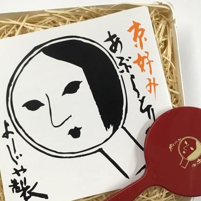 はじめての京都旅行に!嬉しいプチギフト「よーじやセット」+「バス一日券」付プラン♪
