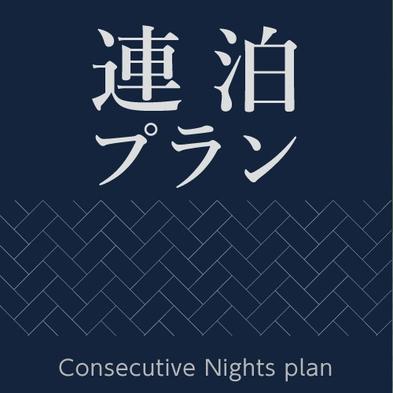 【連泊割引】◆3泊以上の滞在でお得◆リソルで京都STAY☆【朝食付】