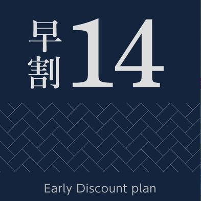 【早割14】◆早期予約でお得◆リソルで京都STAY☆【朝食付】