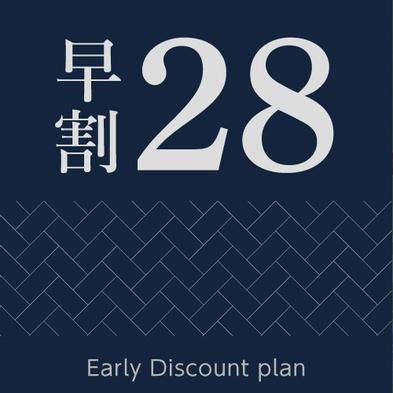 【さき楽】【早割28】◆早期予約でお得◆リソルで京都STAY☆【朝食付】【ビジネス・一人旅】
