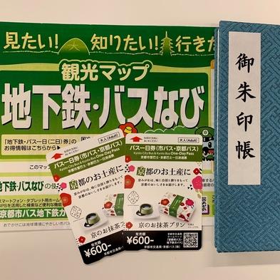 【レジャー】京都☆御朱印巡り旅♪〈京都市バス1日乗車券&御朱印帳付〉【朝食付】