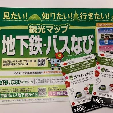 バスでのんびり京都散歩〈京都市バス 1 日乗車券&MAP付〉【素泊まり】
